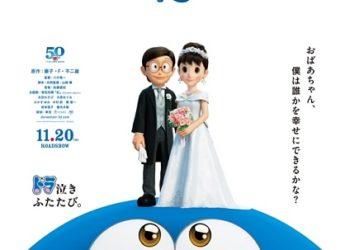 Nobita dan Shizuka di Poster Film Stand By Me Doraemon 2, Akhirnya Menikah?